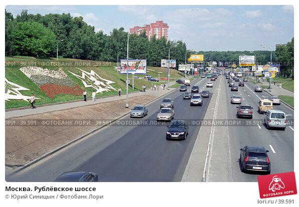 Москва. Рублёвское шоссе, фото № 39591, снято 9 декабря 2016 г. (c) Юрий Синицын / Фотобанк Лори