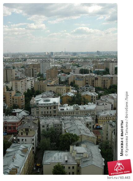 Купить «Москва с высоты», фото № 60443, снято 26 апреля 2004 г. (c) Куликова Татьяна / Фотобанк Лори