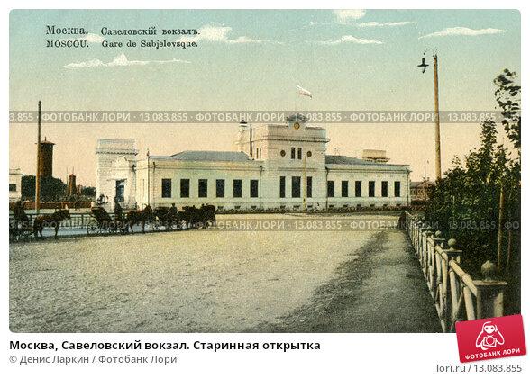 Москва, Савеловский вокзал. Старинная открытка, фото № 13083855, снято 8 марта 2017 г. (c) Денис Ларкин / Фотобанк Лори