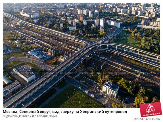 Москва, Северный округ, вид сверху на Ховринский путепровод (2019 год). Стоковое фото, фотограф glokaya_kuzdra / Фотобанк Лори