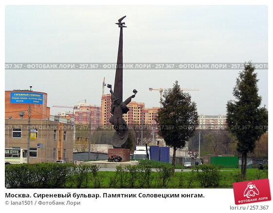 Купить «Москва. Сиреневый бульвар. Памятник Соловецким юнгам.», эксклюзивное фото № 257367, снято 16 апреля 2008 г. (c) lana1501 / Фотобанк Лори