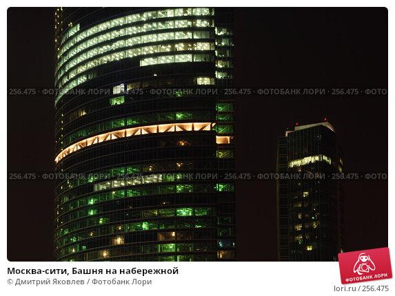 Москва-сити, Башня на набережной, фото № 256475, снято 5 апреля 2008 г. (c) Дмитрий Яковлев / Фотобанк Лори