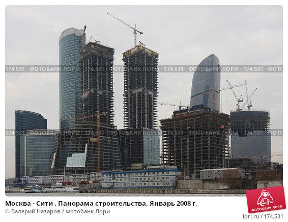 Москва - Сити . Панорама строительства. Январь 2008 г., фото № 174531, снято 13 января 2008 г. (c) Валерий Назаров / Фотобанк Лори