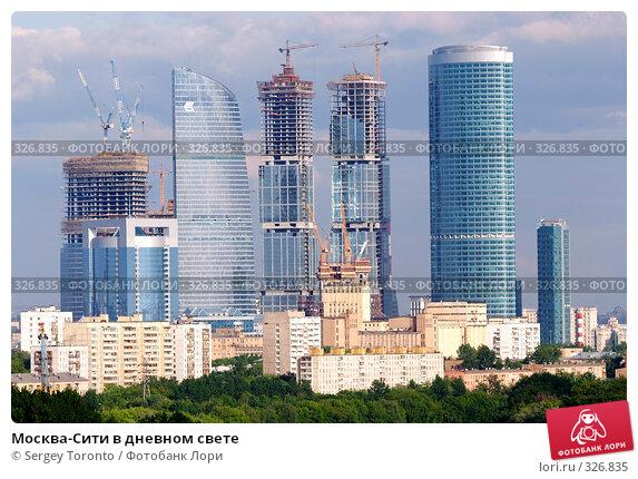 Москва-Сити в дневном свете, фото № 326835, снято 31 мая 2008 г. (c) Sergey Toronto / Фотобанк Лори