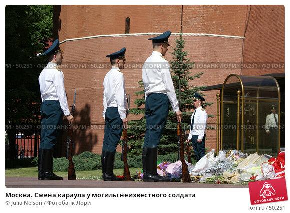 Москва. Смена караула у могилы неизвестного солдата, фото № 50251, снято 2 июня 2007 г. (c) Julia Nelson / Фотобанк Лори