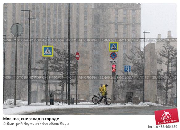 Москва, снегопад в городе. Редакционное фото, фотограф Дмитрий Неумоин / Фотобанк Лори
