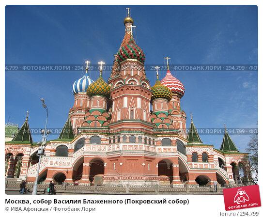 Москва, собор Василия Блаженного (Покровский собор), фото № 294799, снято 24 апреля 2008 г. (c) ИВА Афонская / Фотобанк Лори