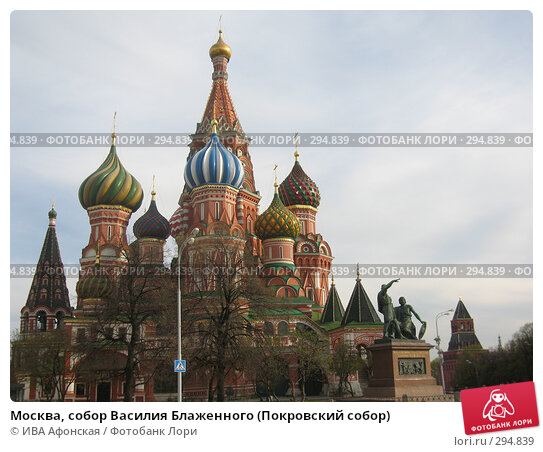 Москва, собор Василия Блаженного (Покровский собор), фото № 294839, снято 24 апреля 2008 г. (c) ИВА Афонская / Фотобанк Лори
