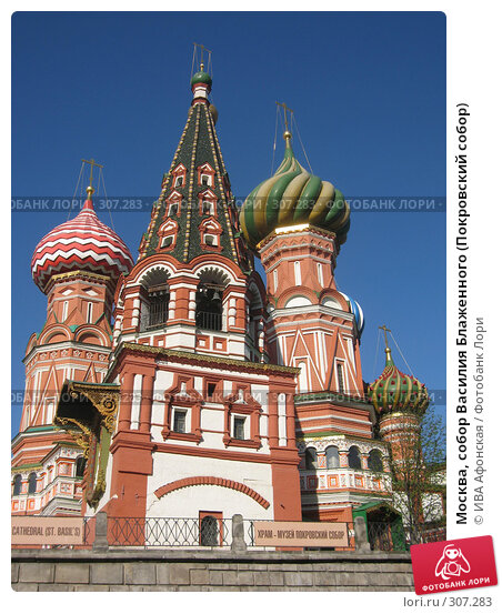 Москва, собор Василия Блаженного (Покровский собор), фото № 307283, снято 27 апреля 2008 г. (c) ИВА Афонская / Фотобанк Лори
