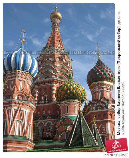 Купить «Москва, собор Василия Блаженного (Покровский собор), деталь», фото № 311855, снято 24 апреля 2008 г. (c) ИВА Афонская / Фотобанк Лори