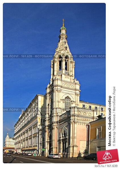Москва. Софийский собор, эксклюзивное фото № 161639, снято 17 августа 2006 г. (c) Виктор Тараканов / Фотобанк Лори