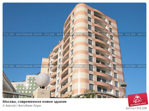 Купить «Москва, современное новое здание», фото № 312239, снято 28 мая 2008 г. (c) Astroid / Фотобанк Лори