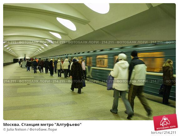 """Москва. Станция метро """"Алтуфьево"""", фото № 214211, снято 14 февраля 2008 г. (c) Julia Nelson / Фотобанк Лори"""