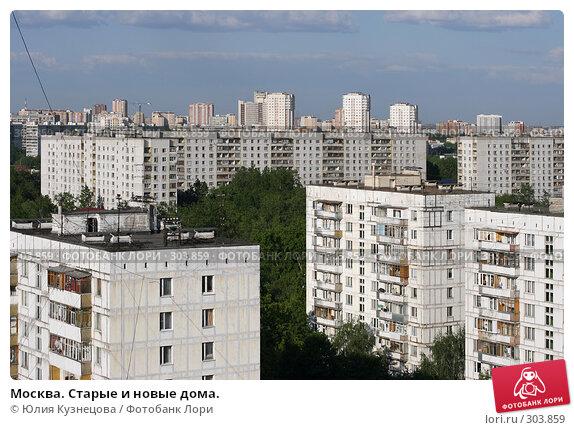 Москва. Старые и новые дома., фото № 303859, снято 28 мая 2008 г. (c) Юлия Кузнецова / Фотобанк Лори
