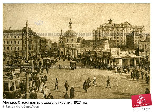 Москва, Страстная площадь. открытка 1927 год, фото № 1691, снято 24 августа 2017 г. (c) Retro / Фотобанк Лори