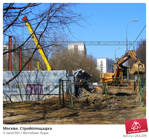 Москва. Стройплощадка, эксклюзивное фото № 253379, снято 9 апреля 2008 г. (c) lana1501 / Фотобанк Лори