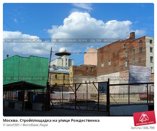Купить «Москва. Стройплощадка на улице Рождественка», эксклюзивное фото № 336799, снято 13 июня 2008 г. (c) lana1501 / Фотобанк Лори