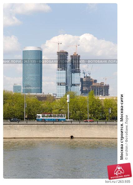 Москва строится. Москва-сити, фото № 263935, снято 26 апреля 2008 г. (c) urchin / Фотобанк Лори