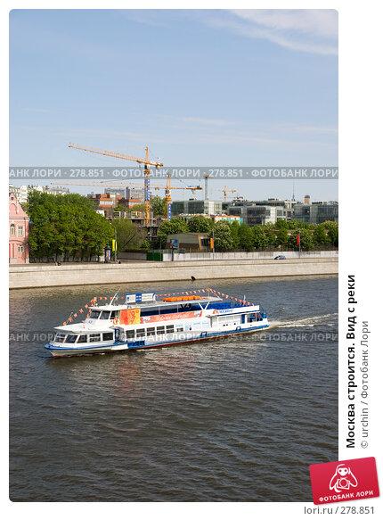 Купить «Москва строится. Вид с реки», фото № 278851, снято 9 мая 2008 г. (c) urchin / Фотобанк Лори