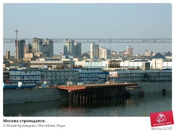 Москва строящаяся. , фото № 2727, снято 24 февраля 2017 г. (c) Юлия Кузнецова / Фотобанк Лори