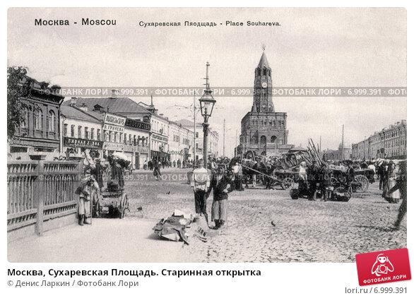 Купить «Москва, Сухаревская Площадь. Старинная открытка», фото № 6999391, снято 20 февраля 2018 г. (c) Денис Ларкин / Фотобанк Лори
