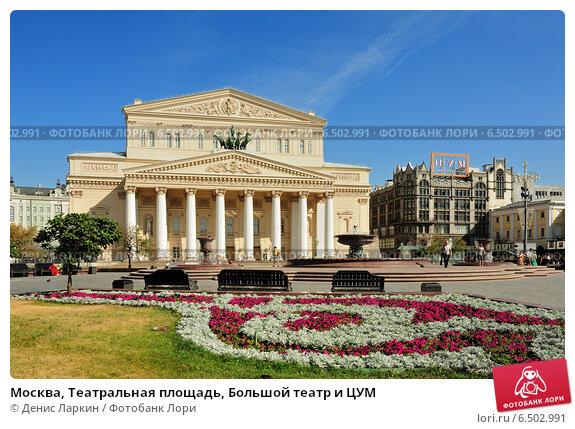 Москва, Театральная площадь, Большой театр и ЦУМ, фото № 6502991, снято 29 июля 2014 г. (c) Денис Ларкин / Фотобанк Лори
