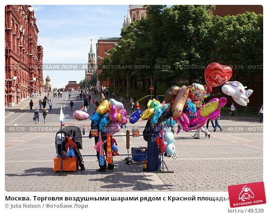 Москва. Торговля воздушными шарами рядом с Красной площадью, фото № 49539, снято 2 июня 2007 г. (c) Julia Nelson / Фотобанк Лори