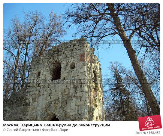 Купить «Москва. Царицыно. Башня-руина до реконструкции.», фото № 168487, снято 21 февраля 2003 г. (c) Сергей Лаврентьев / Фотобанк Лори