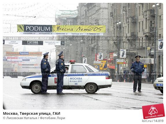 Москва, Тверская улица, ГАИ, фото № 14819, снято 21 апреля 2005 г. (c) Лисовская Наталья / Фотобанк Лори