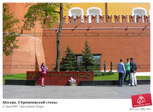 Купить «Москва. У Кремлевской стены.», эксклюзивное фото № 300151, снято 27 апреля 2008 г. (c) lana1501 / Фотобанк Лори