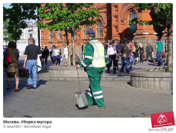 Москва. Уборка мусора, эксклюзивное фото № 276207, снято 4 мая 2008 г. (c) lana1501 / Фотобанк Лори