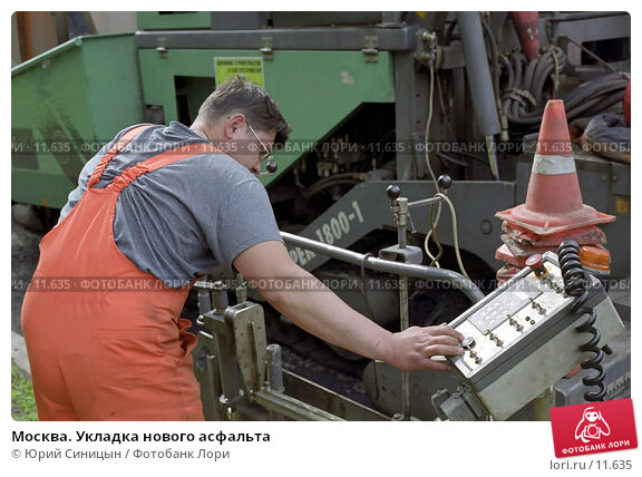Москва. Укладка нового асфальта, фото № 11635, снято 30 марта 2017 г. (c) Юрий Синицын / Фотобанк Лори