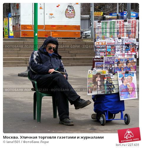 Москва. Уличная торговля газетами и журналами, эксклюзивное фото № 227631, снято 19 марта 2008 г. (c) lana1501 / Фотобанк Лори