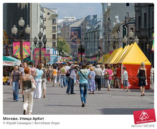 Москва. Улица Арбат, фото № 147015, снято 25 августа 2007 г. (c) Юрий Синицын / Фотобанк Лори