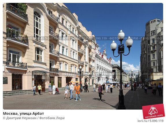 Москва, улица Арбат, эксклюзивное фото № 5090119, снято 17 августа 2013 г. (c) Дмитрий Неумоин / Фотобанк Лори