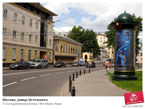 Купить «Москва, улица Остоженка», эксклюзивное фото № 234575, снято 15 июля 2007 г. (c) Солодовникова Елена / Фотобанк Лори
