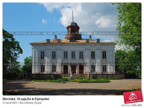 Москва. Усадьба в Кунцево, эксклюзивное фото № 880499, снято 19 мая 2009 г. (c) lana1501 / Фотобанк Лори
