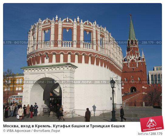 Москва, вход в Кремль. Кутафья башня и Троицкая башня, фото № 288179, снято 10 апреля 2008 г. (c) ИВА Афонская / Фотобанк Лори