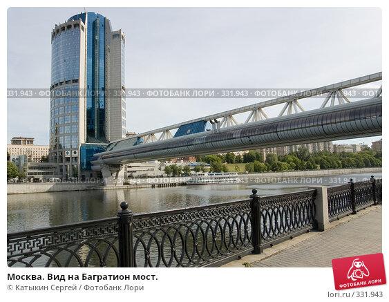 Москва. Вид на Багратион мост., фото № 331943, снято 10 июня 2008 г. (c) Катыкин Сергей / Фотобанк Лори