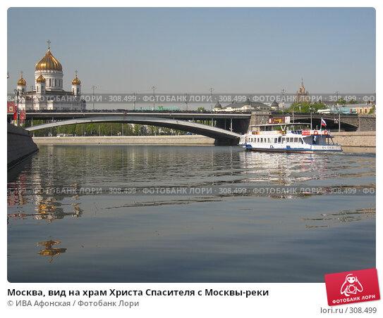 Москва, вид на храм Христа Спасителя с Москвы-реки, фото № 308499, снято 30 апреля 2008 г. (c) ИВА Афонская / Фотобанк Лори