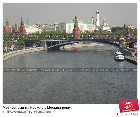 Купить «Москва, вид на Кремль с Москвы-реки», фото № 311623, снято 30 апреля 2008 г. (c) ИВА Афонская / Фотобанк Лори