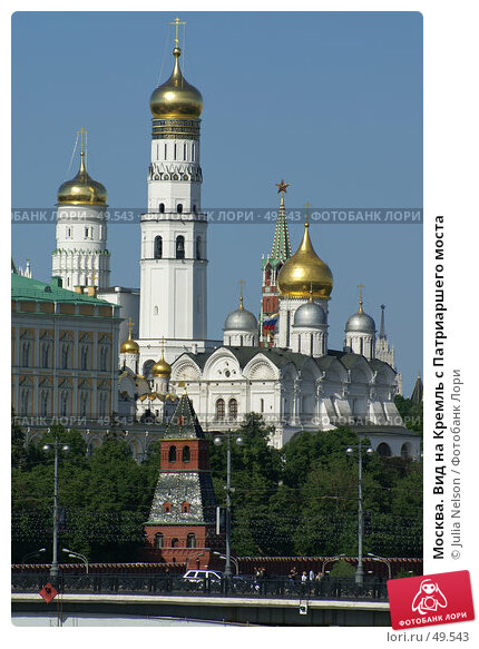 Купить «Москва. Вид на Кремль с Патриаршего моста», фото № 49543, снято 2 июня 2007 г. (c) Julia Nelson / Фотобанк Лори