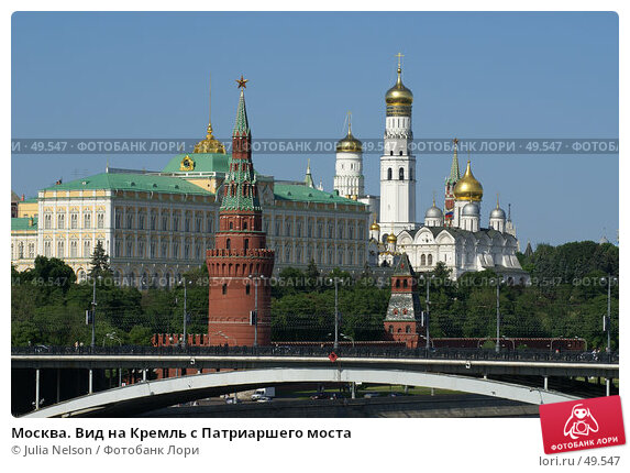 Купить «Москва. Вид на Кремль с Патриаршего моста», фото № 49547, снято 2 июня 2007 г. (c) Julia Nelson / Фотобанк Лори