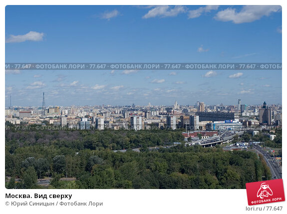 Москва. Вид сверху, фото № 77647, снято 29 августа 2007 г. (c) Юрий Синицын / Фотобанк Лори