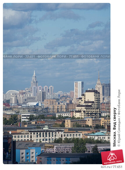 Москва. Вид сверху, фото № 77651, снято 29 августа 2007 г. (c) Юрий Синицын / Фотобанк Лори