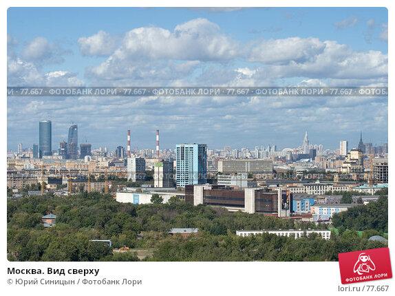 Москва. Вид сверху, фото № 77667, снято 29 августа 2007 г. (c) Юрий Синицын / Фотобанк Лори