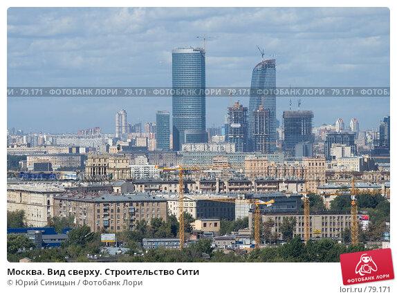 Москва. Вид сверху. Строительство Сити, фото № 79171, снято 29 августа 2007 г. (c) Юрий Синицын / Фотобанк Лори