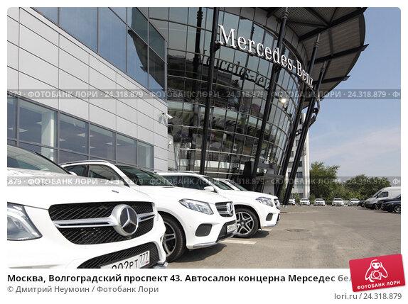 Автосалон в москве проспект авто автоломбарды тюмени распродажа