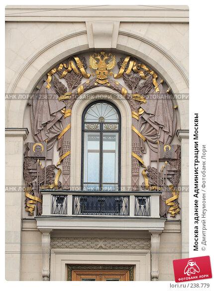 Москва здание Администрации Москвы, эксклюзивное фото № 238779, снято 30 июня 2007 г. (c) Дмитрий Неумоин / Фотобанк Лори