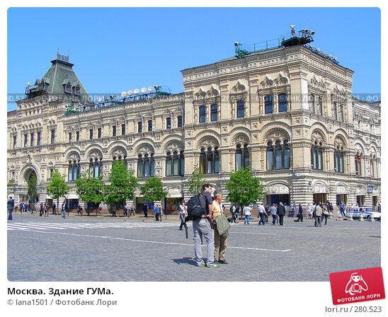 Москва. Здание ГУМа., эксклюзивное фото № 280523, снято 5 мая 2008 г. (c) lana1501 / Фотобанк Лори